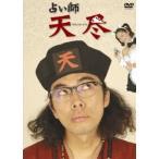 占い師 天尽 DVD-BOX  DVD