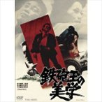 鉄砲玉の美学 DVD