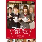 ラーメン食いてぇ! [DVD]