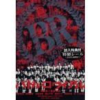 バトル・ロワイアル DVD