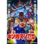 キン肉マン2世 劇場版 DVD