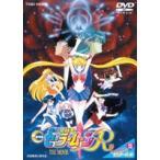 美少女戦士セーラームーンR 劇場版 DVD