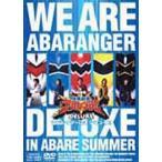 爆竜戦隊アバレンジャー DELUXE アバレサマーはキンキン中! DVD