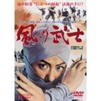 風の武士 DVD