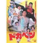 ドカベン DVD