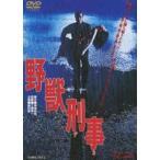 野獣刑事 DVD