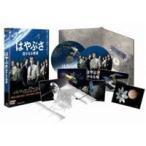 はやぶさ 遥かなる帰還 特別限定版(初回生産限定) DVD