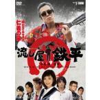 流し屋 鉄平 DVD