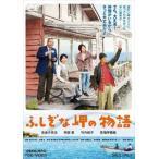 ふしぎな岬の物語 DVD