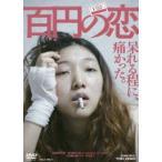百円の恋 DVD