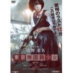 東京無国籍少女 DVD