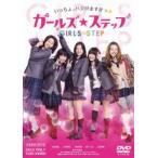 ガールズ・ステップ DVD