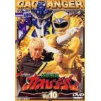百獣戦隊ガオレンジャー Vol.10 DVD