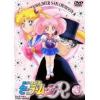 美少女戦士セーラームーンR VOL.3 DVD