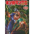 キン肉マン2世 Round.10 DVD