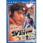 秘密戦隊ゴレンジャー Vol.3 DVD