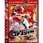 秘密戦隊ゴレンジャー Vol.4 DVD