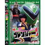 秘密戦隊ゴレンジャー Vol.5 DVD