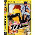 秘密戦隊ゴレンジャー Vol.6 DVD