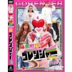 秘密戦隊ゴレンジャー Vol.10 DVD