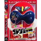 秘密戦隊ゴレンジャー Vol.11 DVD