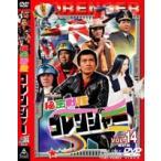 秘密戦隊ゴレンジャー Vol.14(最終巻) DVD