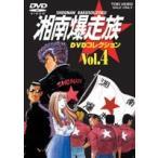 湘南爆走族 DVDコレクション VOL.4 DVD