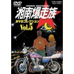 湘南爆走族 DVDコレクション VOL.5 DVD