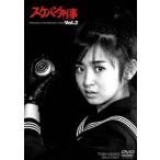 スケバン刑事 VOL.2 DVD