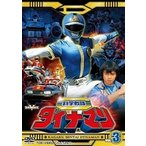 科学戦隊ダイナマン VOL.3 DVD