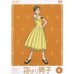 花より男子(TVアニメ) VOL.8 DVD