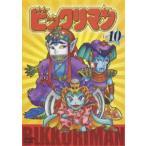 ビックリマン VOL.10 DVD