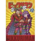 ビックリマン VOL.12 DVD