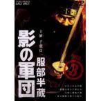 服部半蔵 影の軍団 VOL.3 DVD