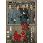 燃えよ剣 第一巻 DVD