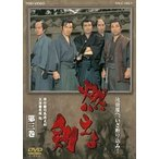 燃えよ剣 第三巻 DVD