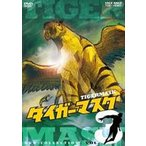 タイガーマスク DVD‐COLLECTION VOL.3 DVD
