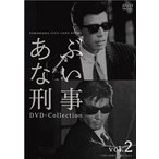 あぶない刑事 DVD Collection VOL.2 DVD