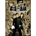 柔道一直線 VOL.4 DVD