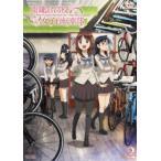 南鎌倉高校女子自転車部 VOL.2 DVD