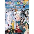 マグダラなマリア-ワインとタンゴと男と女とワイン- DVD