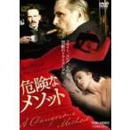 危険なメソッド DVD