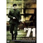 ベルファスト71 DVD
