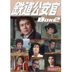 鉄道公安官 DVD-BOX2 デジタルリマスター版 DVD