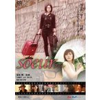 soeur スール TWILIGHT FILE4 DVD
