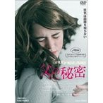 父の秘密 DVD