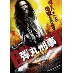 弾丸刑事-怒りの奪還- DVD