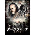 ダークウォッチ 戦慄の館 DVD