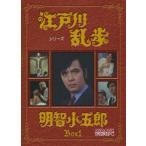 江戸川乱歩シリーズ 明智小五郎 DVD-BOX1 デジタルリマスター版 DVD