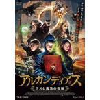 アルカンディアス テオと魔法の指輪 DVD